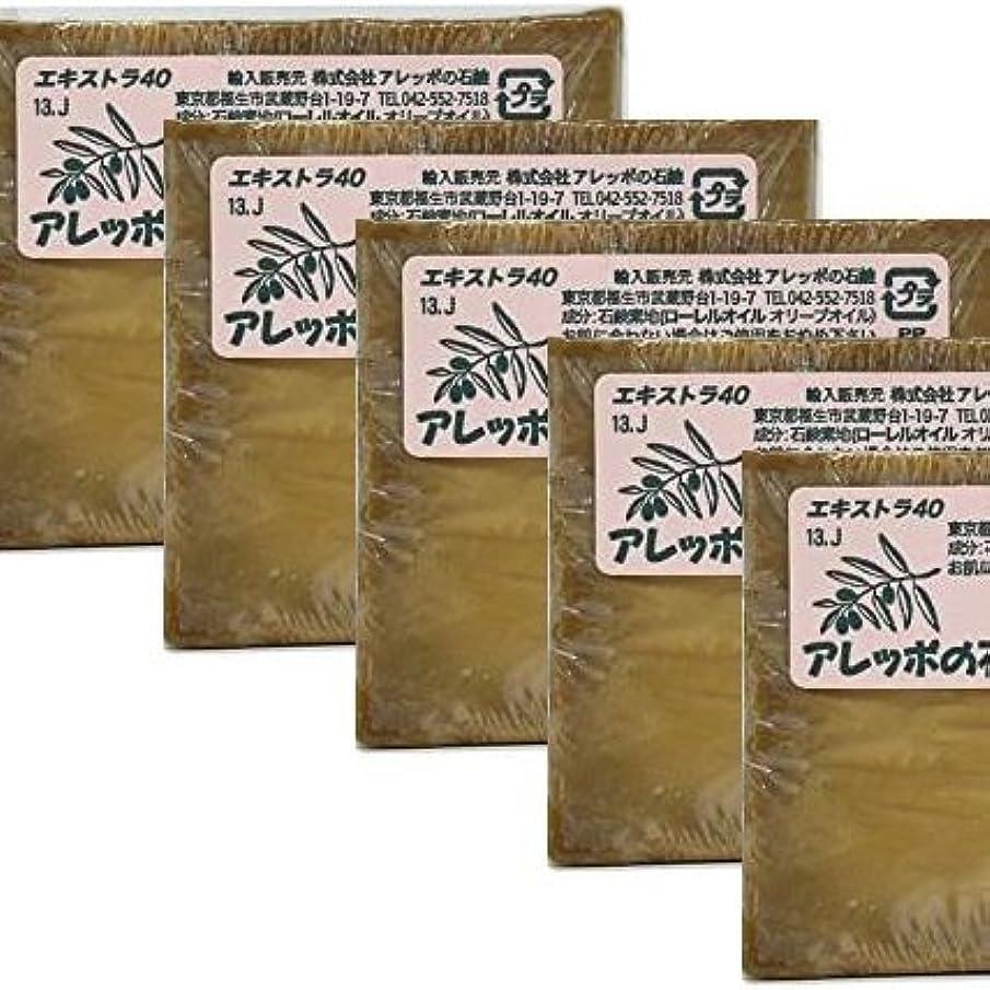 5個入 アレッポ 石鹸 エキストラ40 オリーブ&ローレル オーガニック 180 g×5 [並行輸入品]