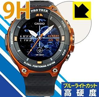 表面硬度9Hフィルムにブルーライトカットもプラス 9H高硬度[ブルーライトカット]保護フィルム PRO TREK Smart WSD-F20X/WSD-F20 日本製
