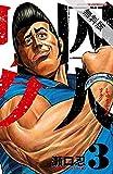 囚人リク(3)【期間限定 無料お試し版】 (少年チャンピオン・コミックス)