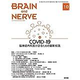 COVID-19――脳神経内科医が診るための最新知識 BRAIN and NERVE 2020年10月号
