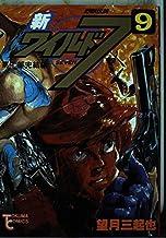 新ワイルド7 9 (トクマコミックス)