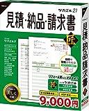 【最新版】ツカエル見積 納品 請求書 21 匠 新消費税対応