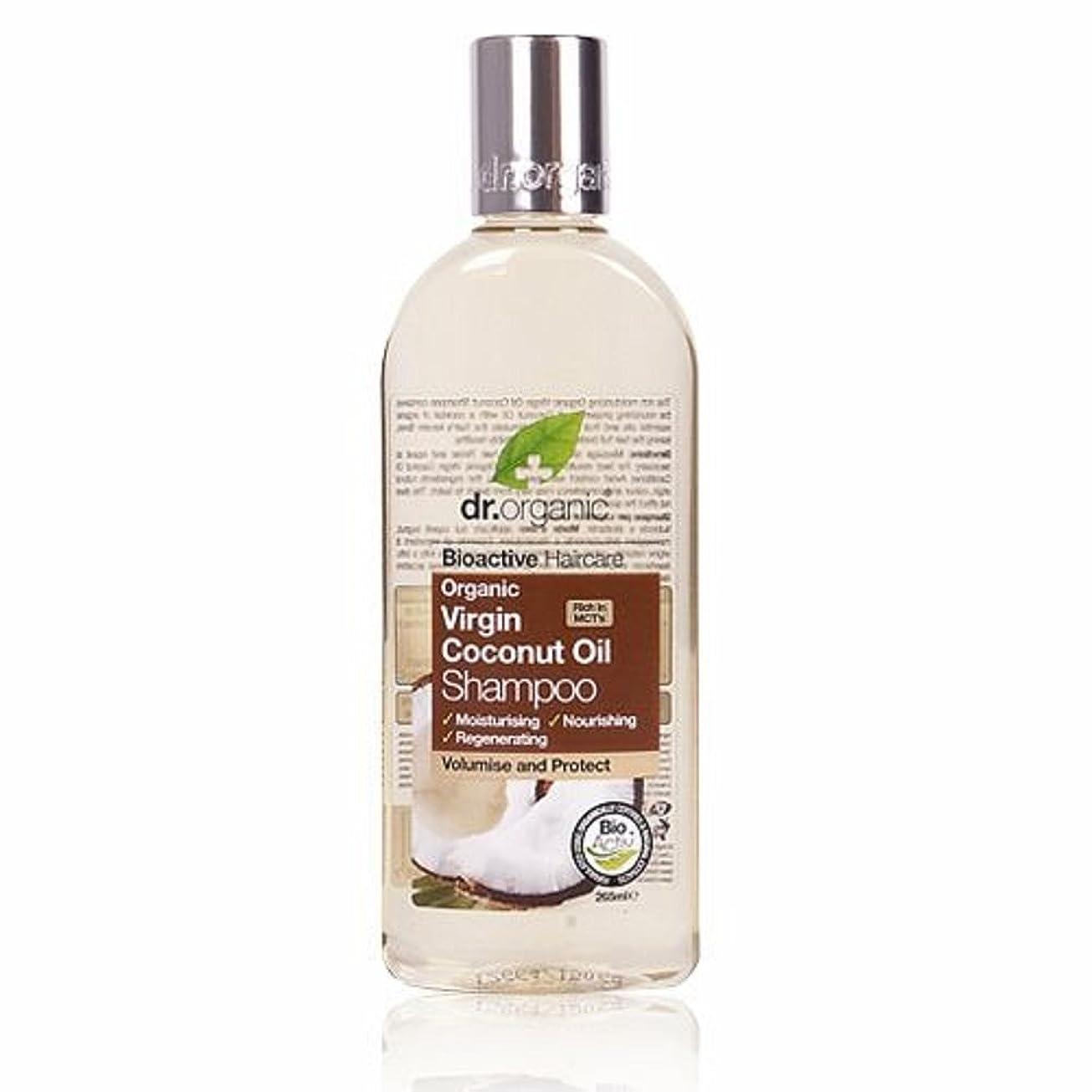 契約移行ねばねば【Dr.Organic】ヴァージンココナッツオイルシャンプー Organic Virgin Coconut Oil Shampoo 265ml