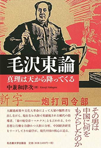 毛沢東論―真理は天から降ってくる― / 中兼 和津次