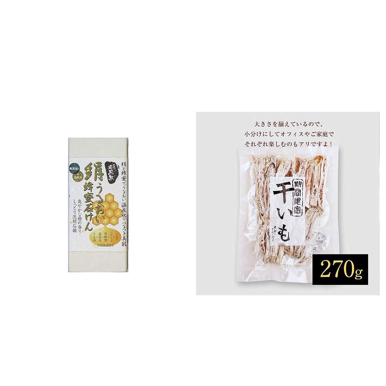 日帰り旅行に有効スペード[2点セット] ひのき炭黒泉 絹うるおい蜂蜜石けん(75g×2)?干いも(270g)