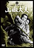 山椒大夫[DABA-90882][DVD]