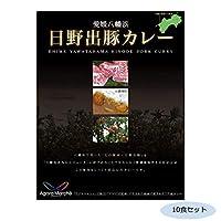 ご当地カレー 愛媛 八幡浜日野出豚カレー 10食セット