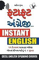 Angreji Bolna Sikhen Gujarati