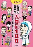 平和と人権解放につくした人たち (まんが世界と日本の人物伝100)