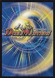 【20thレア】デュエルマスターズ DMRP17 5B/20 エナジー・Re:ライト (C コモン) 王来篇拡張パック第1弾 王星伝説超動 (DMRP-17)