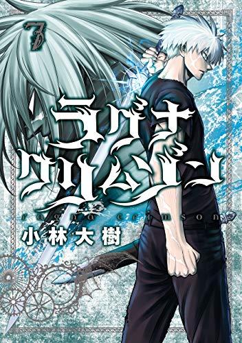 ラグナクリムゾン 7巻 (デジタル版ガンガンコミックスJOKER)