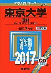 東京大学(理科) (2017年版大学入試)・赤本・過去問