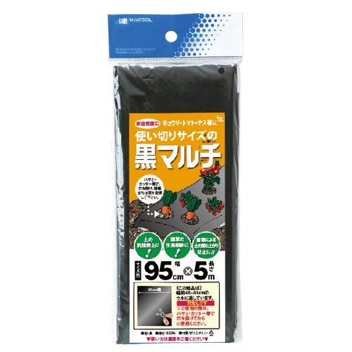 マルソル(MARSOL) 使い切り黒マルチ 95cm×5m 0.03mm厚