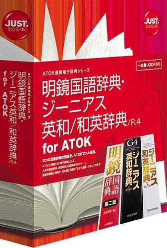 明鏡国語辞典・ジーニアス英和/和英辞典 /R.4 for ATOK