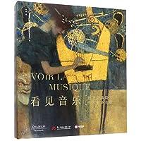 看见音乐西方经典绘画中的音乐主题 西方音乐主题绘画演变之路 深入认知西方绘画与音乐文化实用工具书 绘画音乐文化爱好者读物