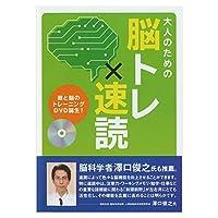 大人のための脳トレ×速読 トレーニングDVD2枚組