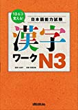 1日6コ覚える! 日本語能力試験 漢字ワークN3