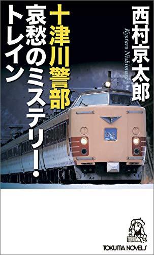 十津川警部 哀愁のミステリー・トレイン (トクマ・ノベルズ)