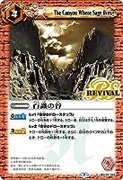 バトルスピリッツ BSC36/BSC22-099 百識の谷 (C コモン) GREATEST RECORD 2020