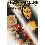 世界の中の日本絵画