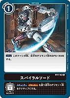 デジモンカードゲーム BT2-103 スパイラルソード (C コモン) ブースター ULTIMATE POWER (BT-02)