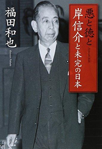 悪と徳と 岸信介と未完の日本 (扶桑社文庫)