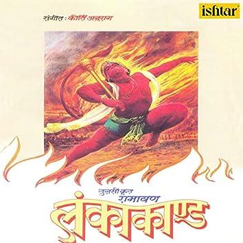 Lankakand Tulsi Krut Ramayan Bhakti Katha