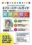 小中高・不登校生の居場所探し 全国フリースクールガイド2021-2022年版 (日本のフリースクールすべてがわかります)