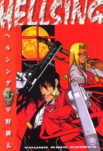 HELLSING(3) (ヤングキングコミックス) - 平野耕太