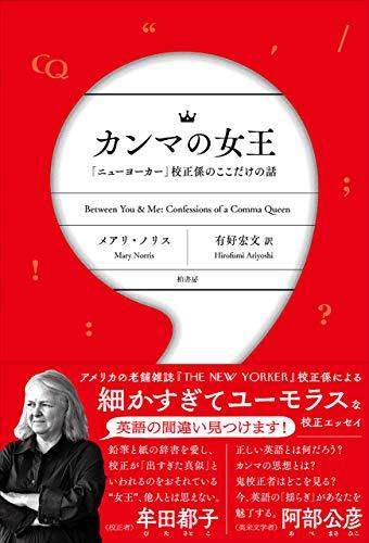 カンマの女王 「ニューヨーカー」校正係のここだけの話
