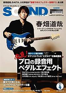 サウンド・デザイナー2019年4月号(特集:必見! プロの録音用ペダルエフェクト)[雑誌]の表紙