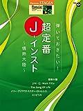 STAGEA ポピュラー(5~3級)Vol.101 弾いておきたい! 超定番J-インスト ~情熱大陸~