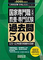 51h f2KuSRL. SL200  - 法務省専門職員 採用試験 01