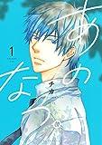 あのなつ。(1) (ARIAコミックス)
