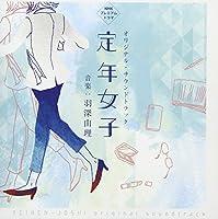 NHKプレミアムドラマ「定年女子」オリジナル・サウンドトラック