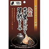 リブ・ラボラトリーズ 熟成 発酵黒にんにく黒酢もろみ 120粒