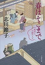 表紙: 春はそこまで 風待ち小路の人々 (文春文庫) | 志川節子