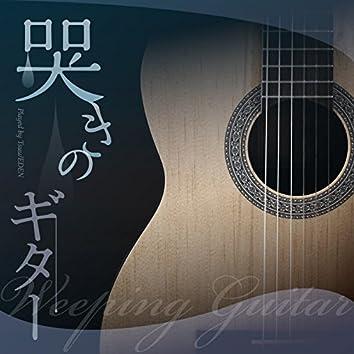 哭きのギター ~じんわり心に染み入るアコースティック~ Played by Tsuu / EDEN