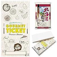 【 お取り寄せ グルメ チケット 】( 引換券 ・ ギフト券 ) 北海道産ゆめぴりか5kg