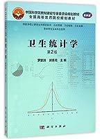卫生统计学(第2版)