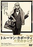 トルーマン・カポーティ 真実のテープ [DVD] image