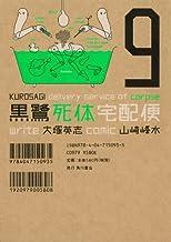 表紙: 黒鷺死体宅配便(9) (角川コミックス・エース) | 大塚 英志