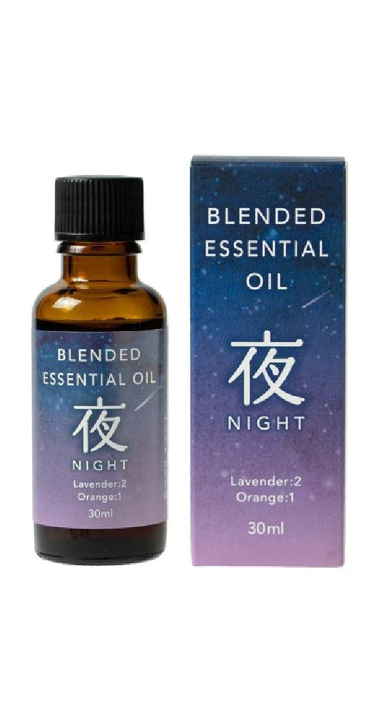 同級生のり揮発性生活の木 ブレンド精油 夜-NIGHT-(30ml)