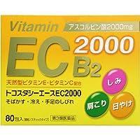【第3類医薬品】トコスタシーエースEC2000 80包 ×6