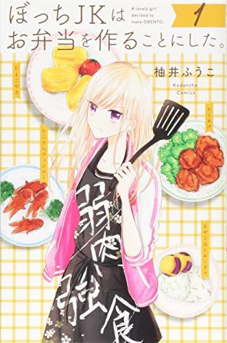 ぼっちJKはお弁当を作ることにした。(1) (KCデラックス)の詳細を見る