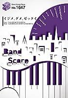 バンドスコアピースBP1647 イジメ、ダメ、ゼッタイ / BABYMETAL (BAND SCORE PIECE)