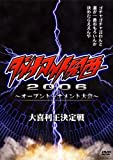 ダイナマイト関西2006~オープントーナメント大会~大喜利王決定戦[DVD]