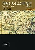 貨幣システムの世界史 増補新版——〈非対称性〉をよむ (世界歴史選書) - 黒田 明伸