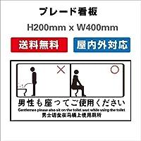 プレート看板 送料無料 標識スクエア 男性も座って toilet トイレ安全用品 屋内屋外 H200xW400mm (裏面テープ加工なし)