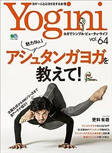 Yogini(ヨギーニ) 64巻 表紙画像